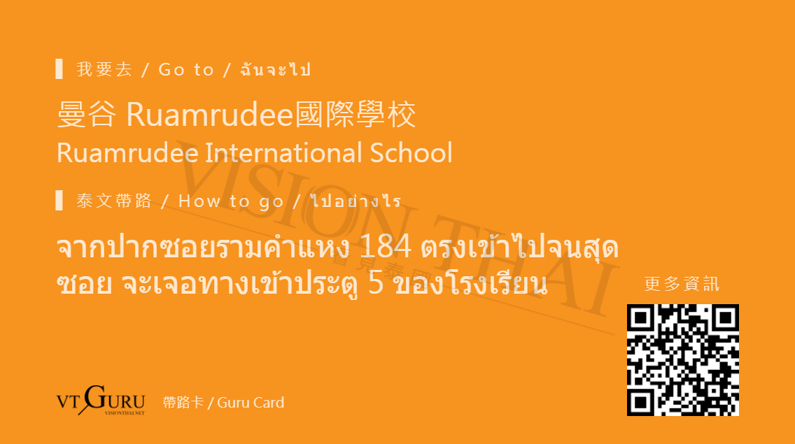 帶您前往 Ruamrudee International School
