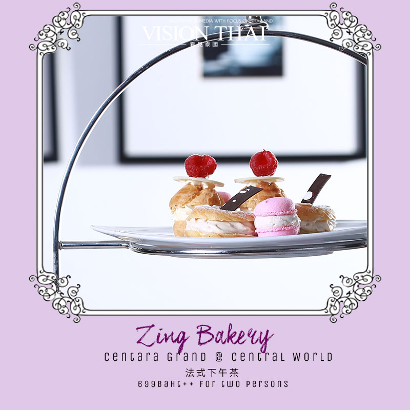 聖塔拉世貿中心大酒店Centara Grand at CentralWorld, Zing Bakery