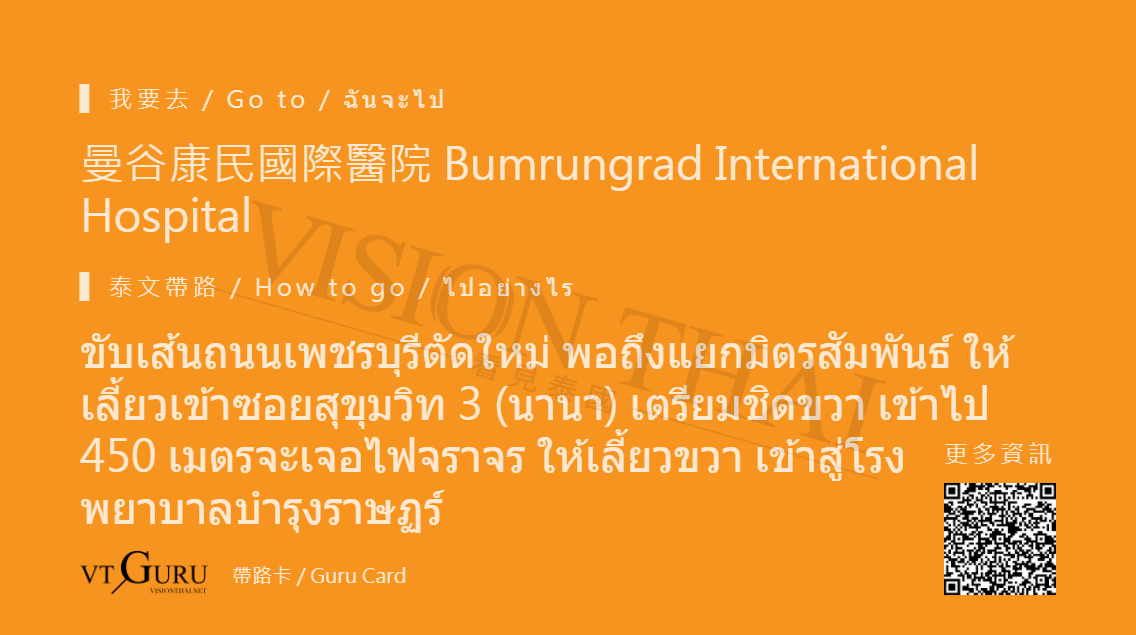 帶您前往 Bumrungrad International Hospital