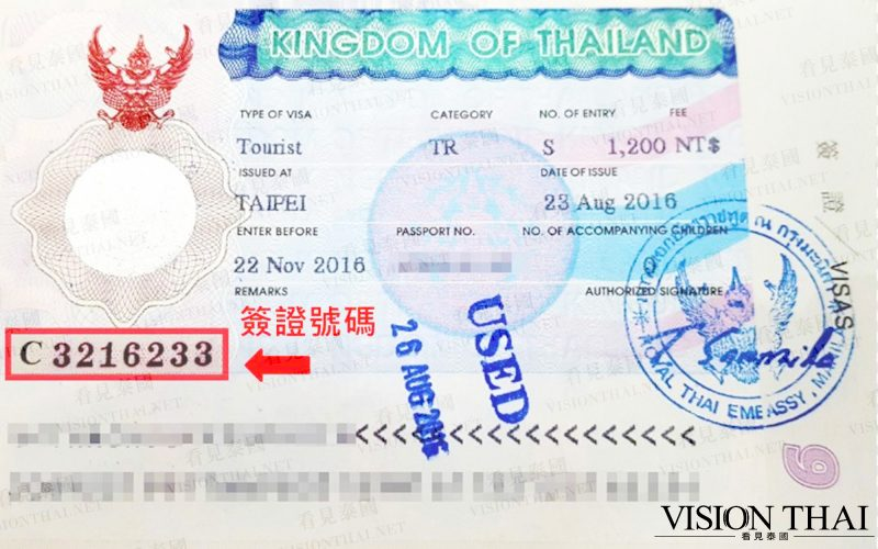 new-thailand-arrival-card-comparison-introduction-tm6