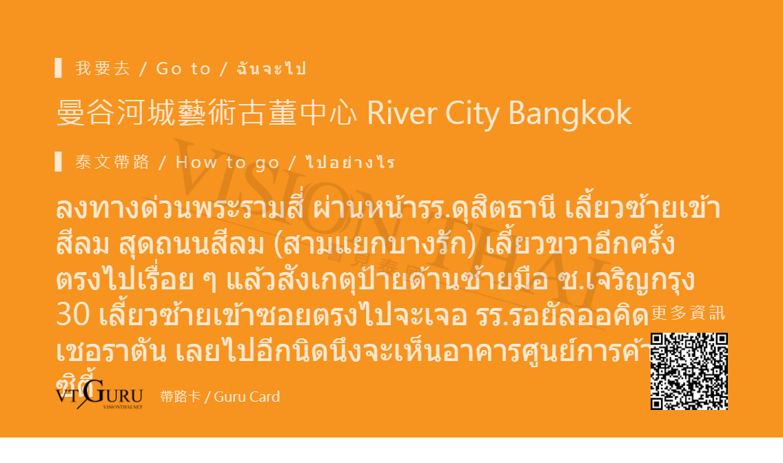 帶您前往 River City Bangkok