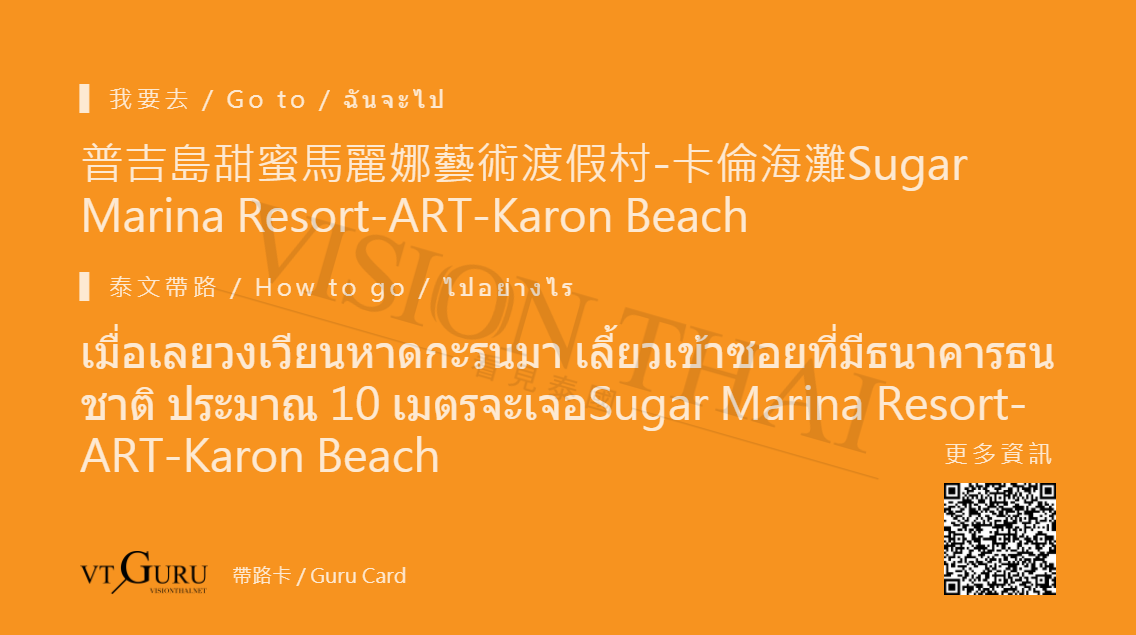 带您前往 Sugar Marina Resort ART Karon Beach