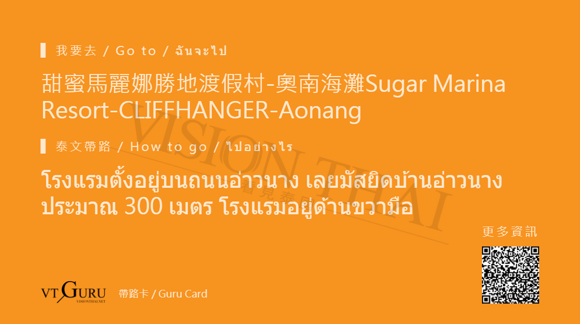 帶您前往 Sugar Marina Resort CLIFFHANGER Aonang