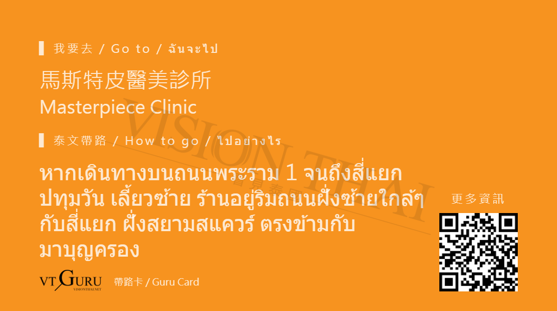 帶您前往 Masterpiece Clinic