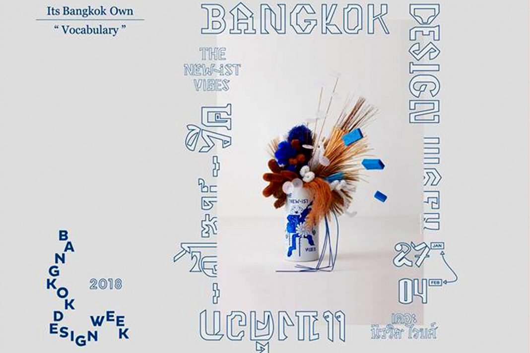 曼谷設計周Bangkok Design Week 2018盛大舉行