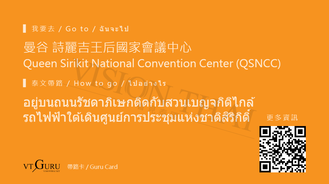 帶您前往 Queen Sirikit National Convention Center