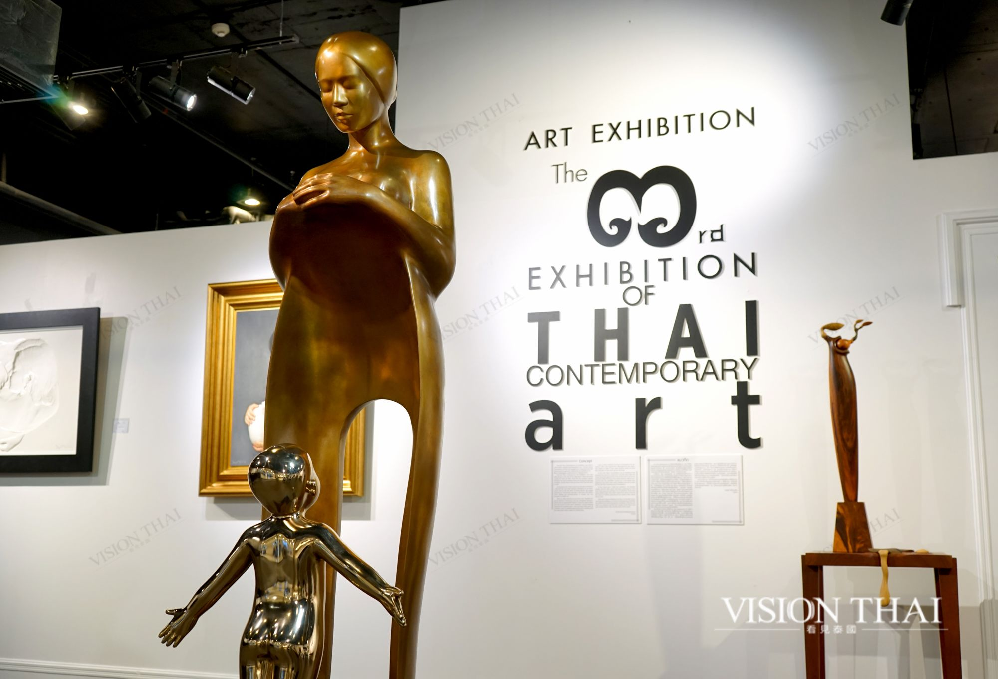 第3屆泰國當代藝術展 The 3rd Exhibition of Thai Contemporary Art