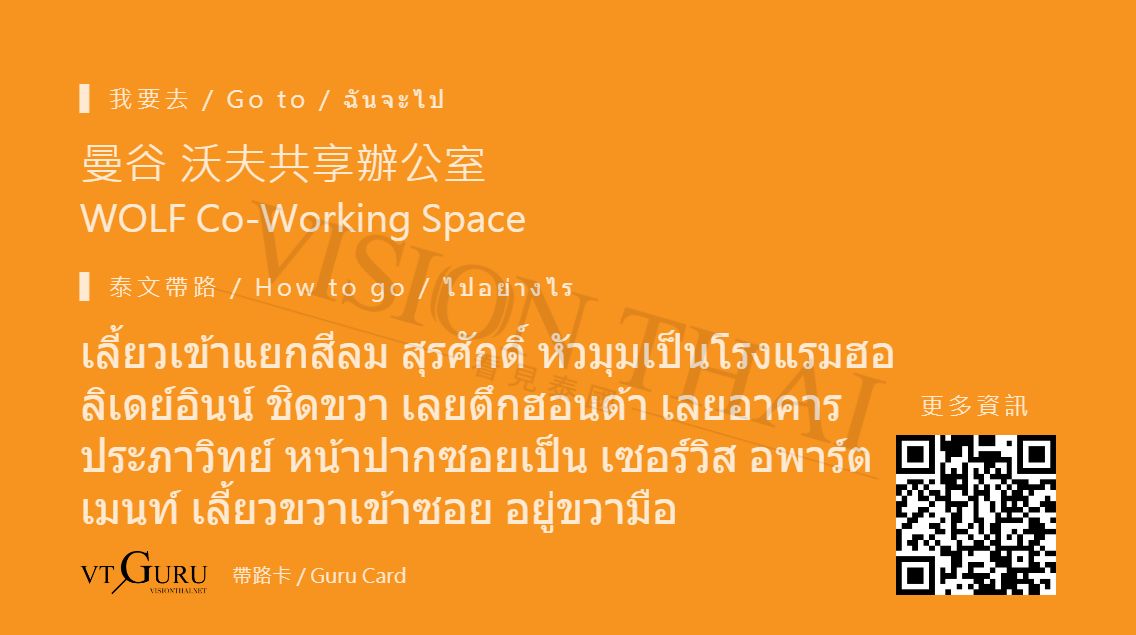 帶您前往 WOLF Co-Working Space