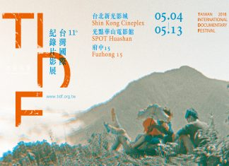 Taiwan International Documentary Festival TIDF 台灣國際紀錄片影展 台灣 影展