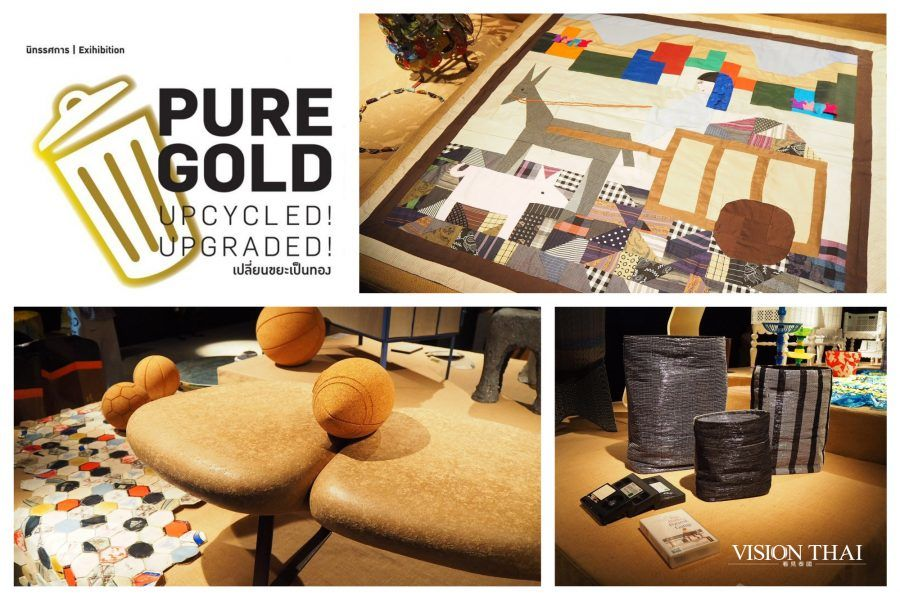 化腐朽为黄金 Pure Gold – Upcycled! Upgraded! 即日起至7月22日于TCDC展开