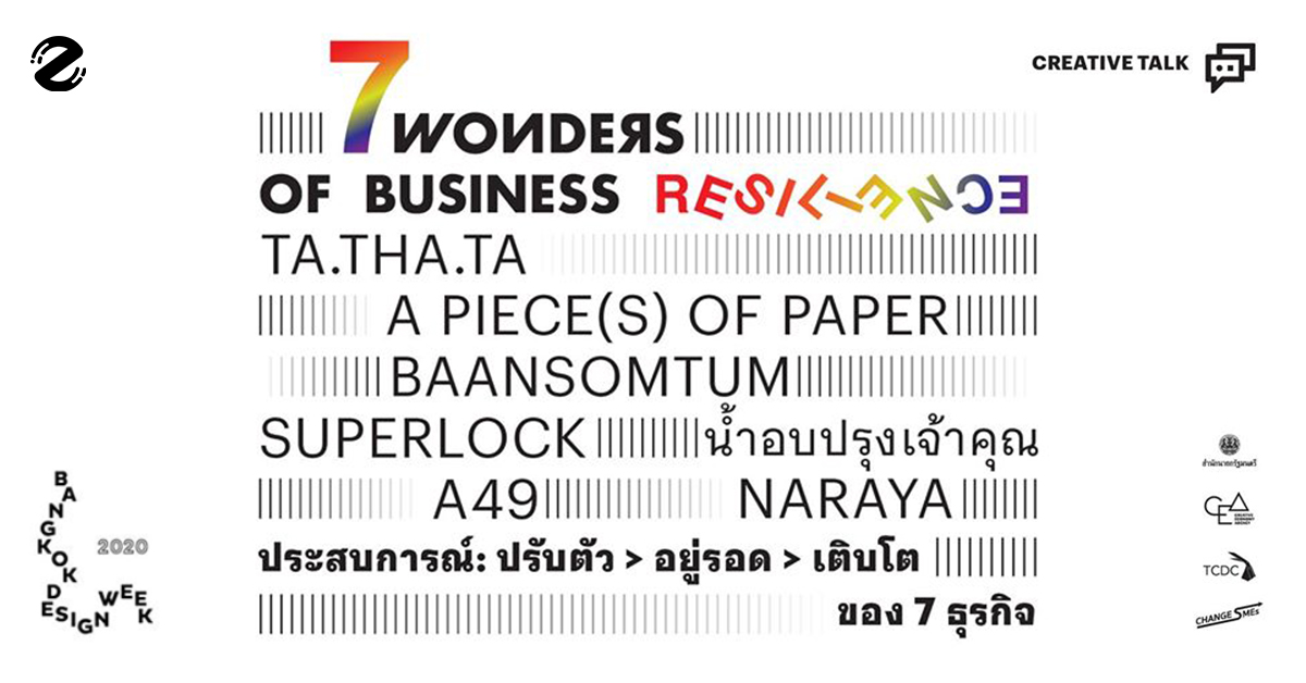 2020曼谷設計周的講座與工作坊:7 Wonders of Business Resilience