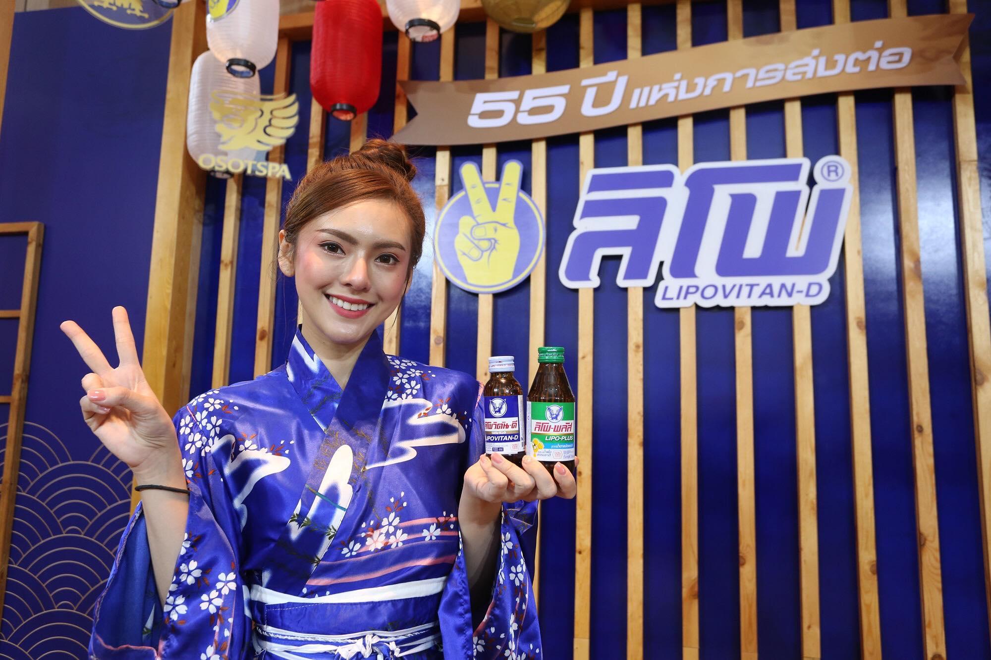 力保美達(Lipovitan-D)慶祝進入泰國市場55周年(官網圖片)