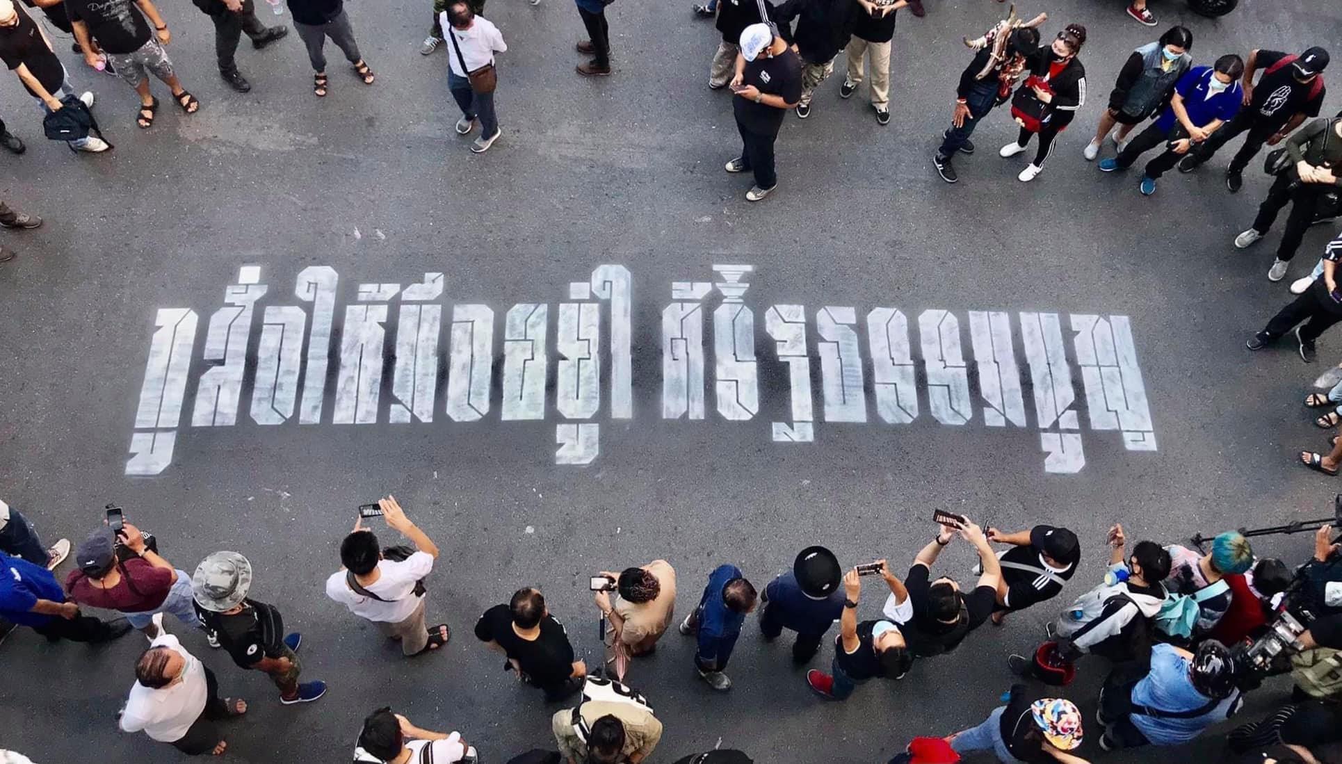 泰國示威者不滿iLaw 修憲草案被否決在街頭塗鴉表達訴求(圖片來源:Free YOUTH))