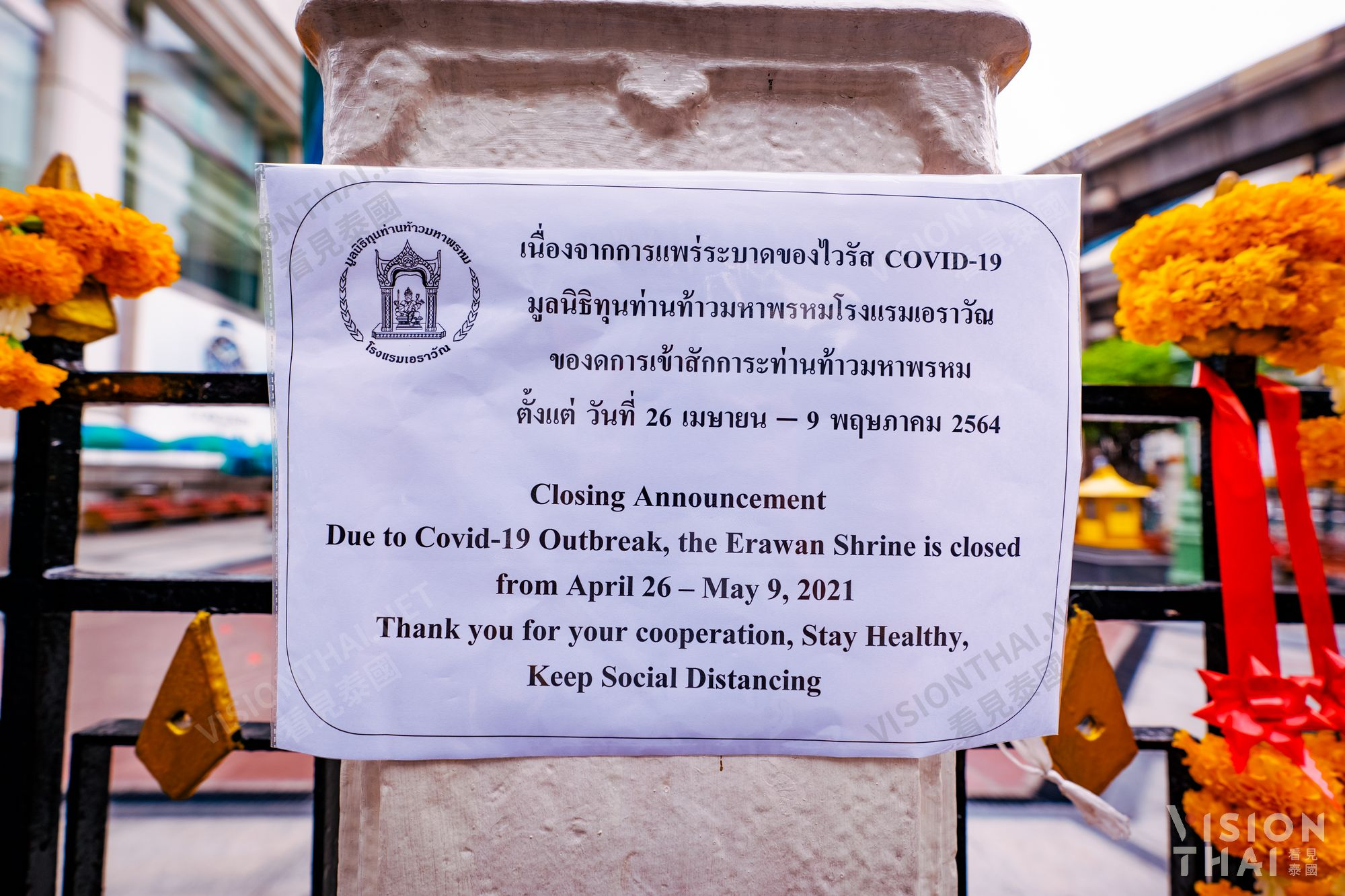 着名曼谷景点四面佛上週贴出公告,自4月26日起关闭至5月9日。(图片来源:VISION THAI看见泰国)