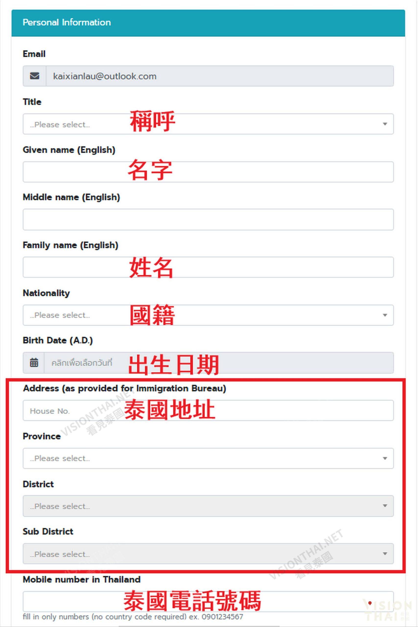 在泰外國人疫苗預約接種登記流程三:輸入個人基本資料和泰國居住地址